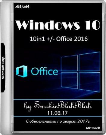 Windows 10 x86/x64 10in1 +/- Office 2016 by SmokieBlahBlah 11.08.17 (RUS/ENG/2017)